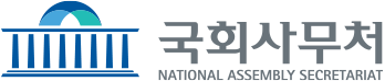 국회사무처 NATIONAL ASSEMBLY SECRETARIAT